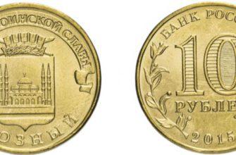 """Монета 10 рублей 2015 года """"Грозный"""""""