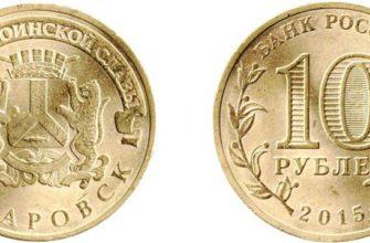 """Монета 10 рублей 2015 года """"Хабаровск"""""""
