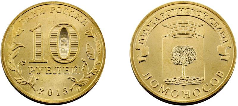 """Монета 10 рублей 2015 года """"Ломоносов"""""""