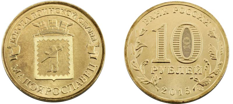 "Монета 10 рублей 2015 года ""Малоярославец"""