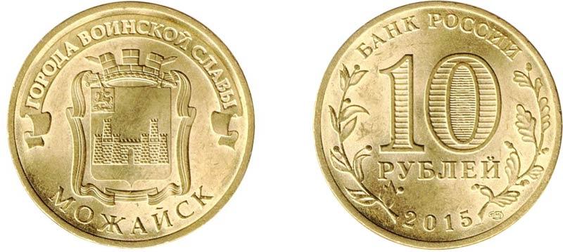 """Монета 10 рублей 2015 года """"Можайск"""""""