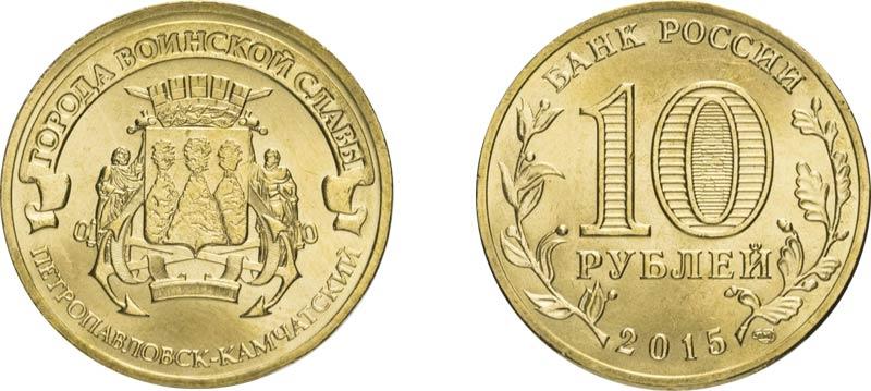 """Монета 10 рублей 2015 года """"Петропавловск-Камчатский"""""""