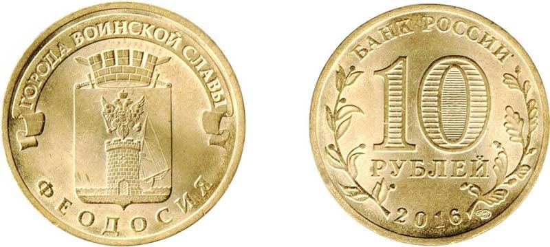 """Монета 10 рублей 2016 года """"Феодосия"""""""