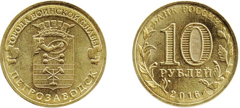 "Монета 10 рублей 2016 года ""Петрозаводск"""