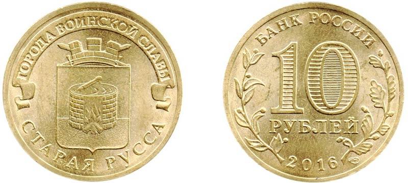 """Монета 10 рублей 2016 года """"Старая Русса"""""""