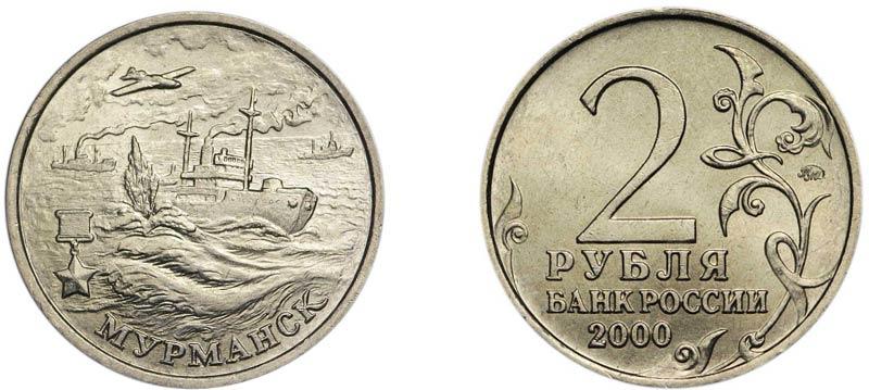 Монета 2 рубля 2000 года Мурманск