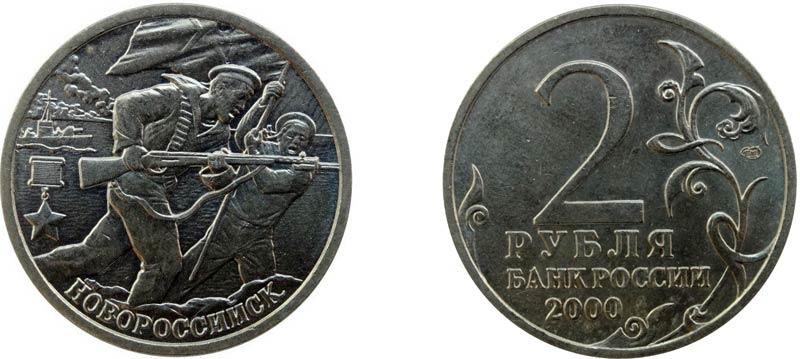 Монета 2 рубля 2000 года Новороссийск