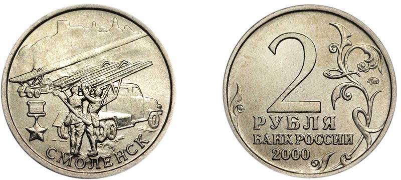 Монета 2 рубля 2000 года Смоленск