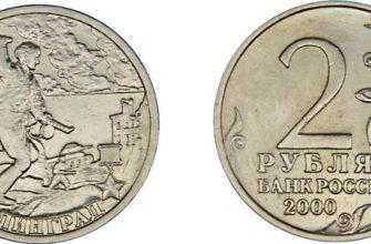 Монета 2 рубля 2000 года Сталинград