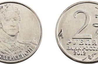 Монета 2 рубля 2012 года Багратион