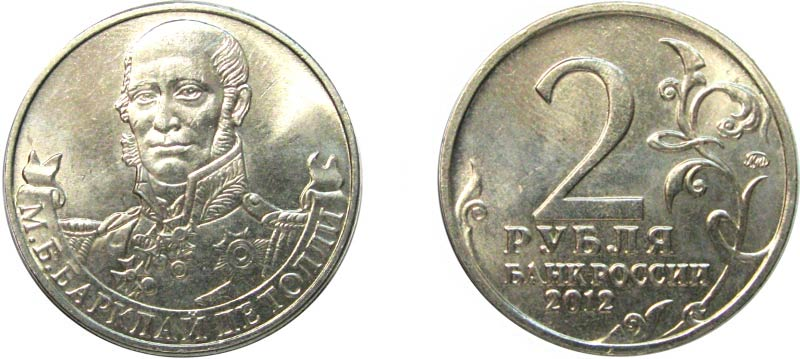 Монета 2 рубля 2012 года Барклай де Толли