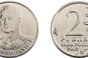 Монета 2 рубля 2012 года Беннигсен