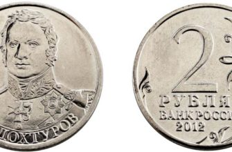 Монета 2 рубля 2012 года Дохтуров