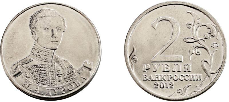 Монета 2 рубля 2012 года Дурова