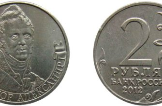 Монета 2 рубля 2012 года Император Александр I
