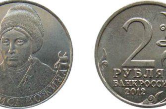 Монета 2 рубля 2012 года Василиса Кожина