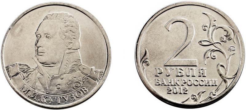Монета 2 рубля 2012 года Кутузов