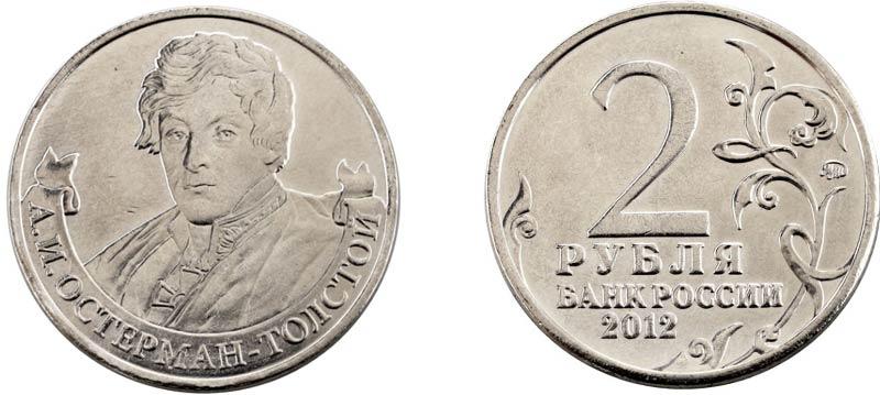 Монета 2 рубля 2012 года Остерман-Толстой