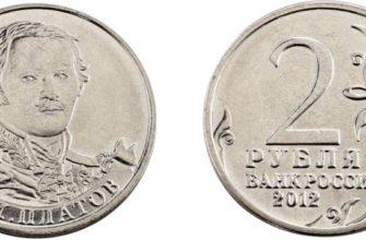 Монета 2 рубля 2012 года Платов