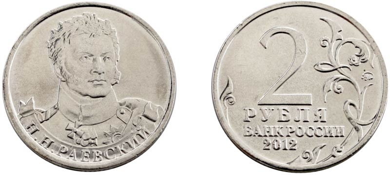 Монета 2 рубля 2012 года Раевский