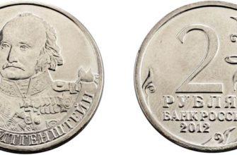 Монета 2 рубля 2012 года Витгенштейн