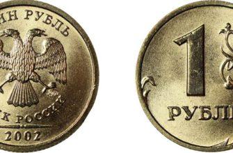 1 рубль 2002 года