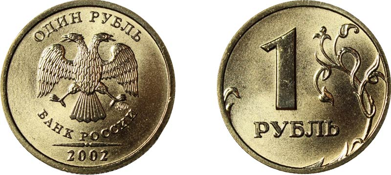1 рубль 2002 года ММД