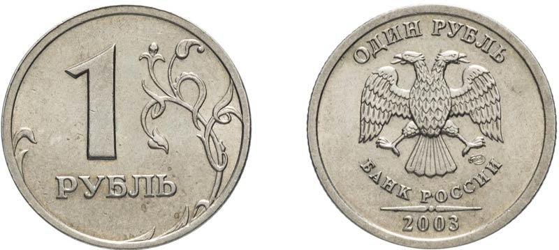 Монета 1 рубль 2003 года