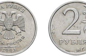 Монета 2 рубля 2003 года