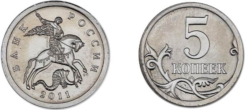 Монета 5 копеек 2011 года
