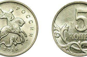 монета 5 копеек 2014 года