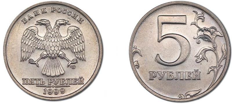 Монета 5 рублей 1999 года
