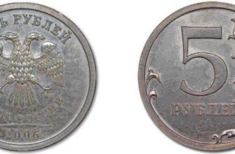 Монета 5 рублей 2006 года
