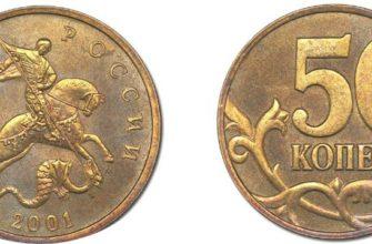 Монета 50 копеек 2001 года