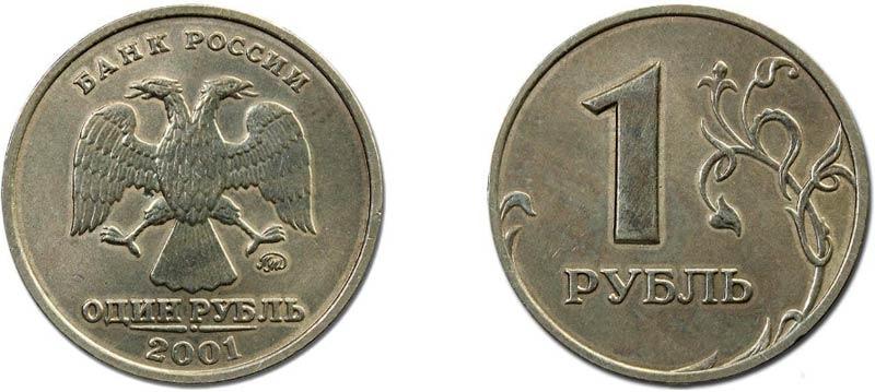 1 рубль 2001 года ММД