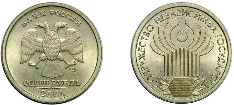 1 рубль 2001 Содружество независимых государств