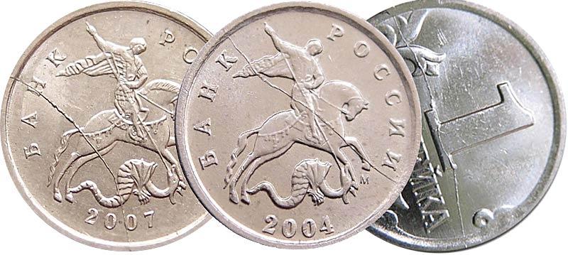 сколько стоит раскол штемпеля на однокопеечных монетах