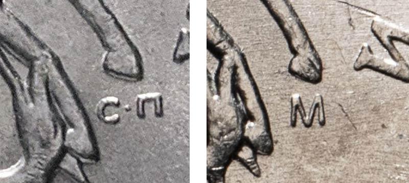 буквы М и СП на современных российских монетах