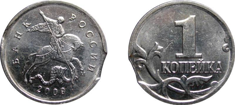 какая ценность у выкуса на однокопеечной монете