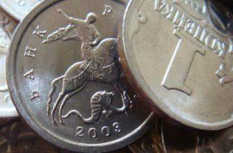 какие монеты России 1 копейка самые редкие и дорогие
