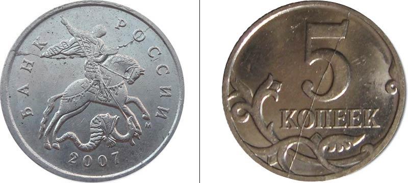 сколько стоят раскол на пятикопеечных монетах