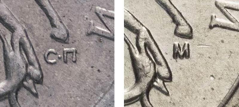 буквы М и СП на пятикопеечных монетах