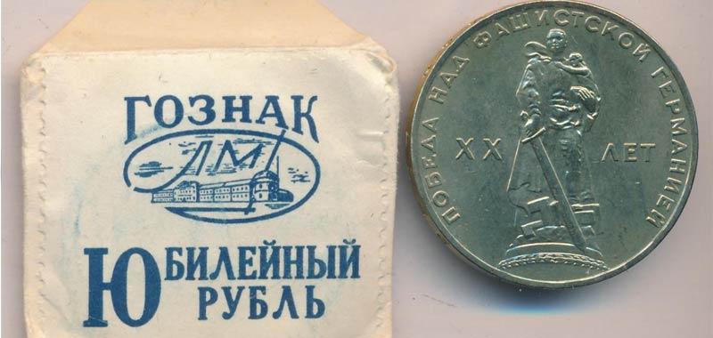 советская юбилейная монета