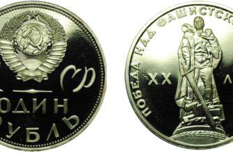 монета СССР 20 лет Победы