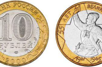 10 рублей 55 лет Победы