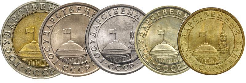 фото советских монет 1991 года