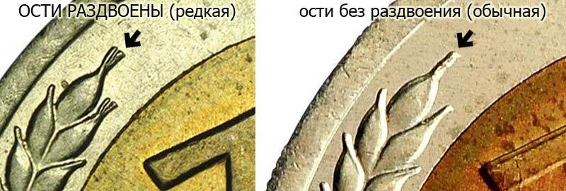 10 рублей 1991 года - раздвоенные ости
