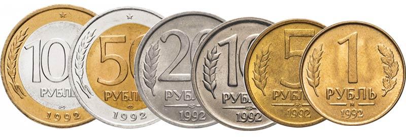 каталог монет России 1992 года