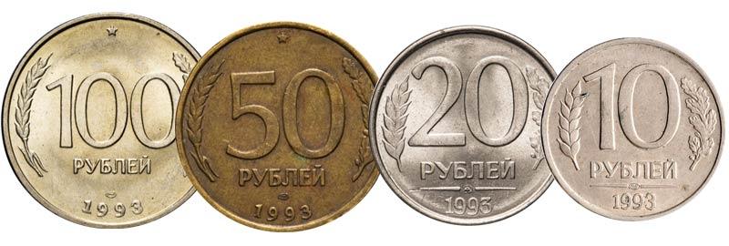 монеты 1993 года