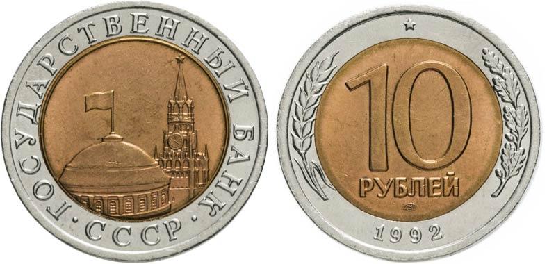 Редкий экземпляр - биметаллические 10 рублей 1992 года